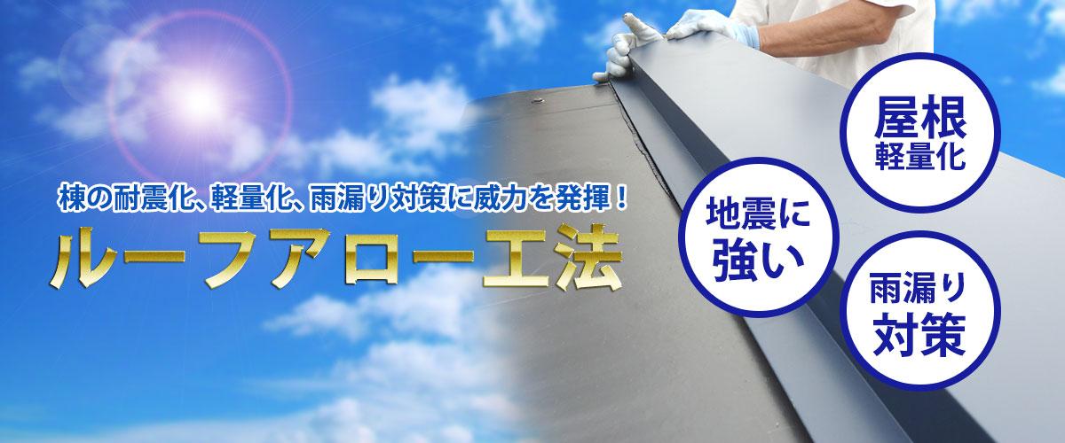 アテナ・東海 三重県 住宅屋根部材「ルーフアロー工法」